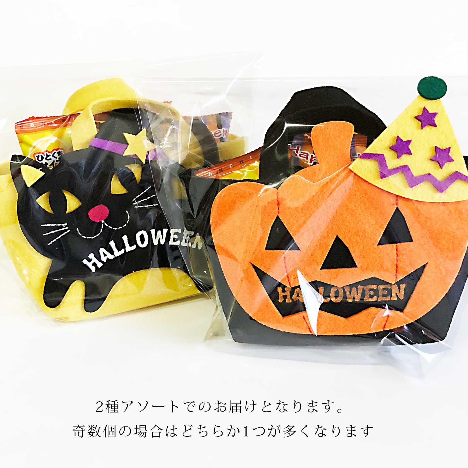 ハロウィン配り用バッグ