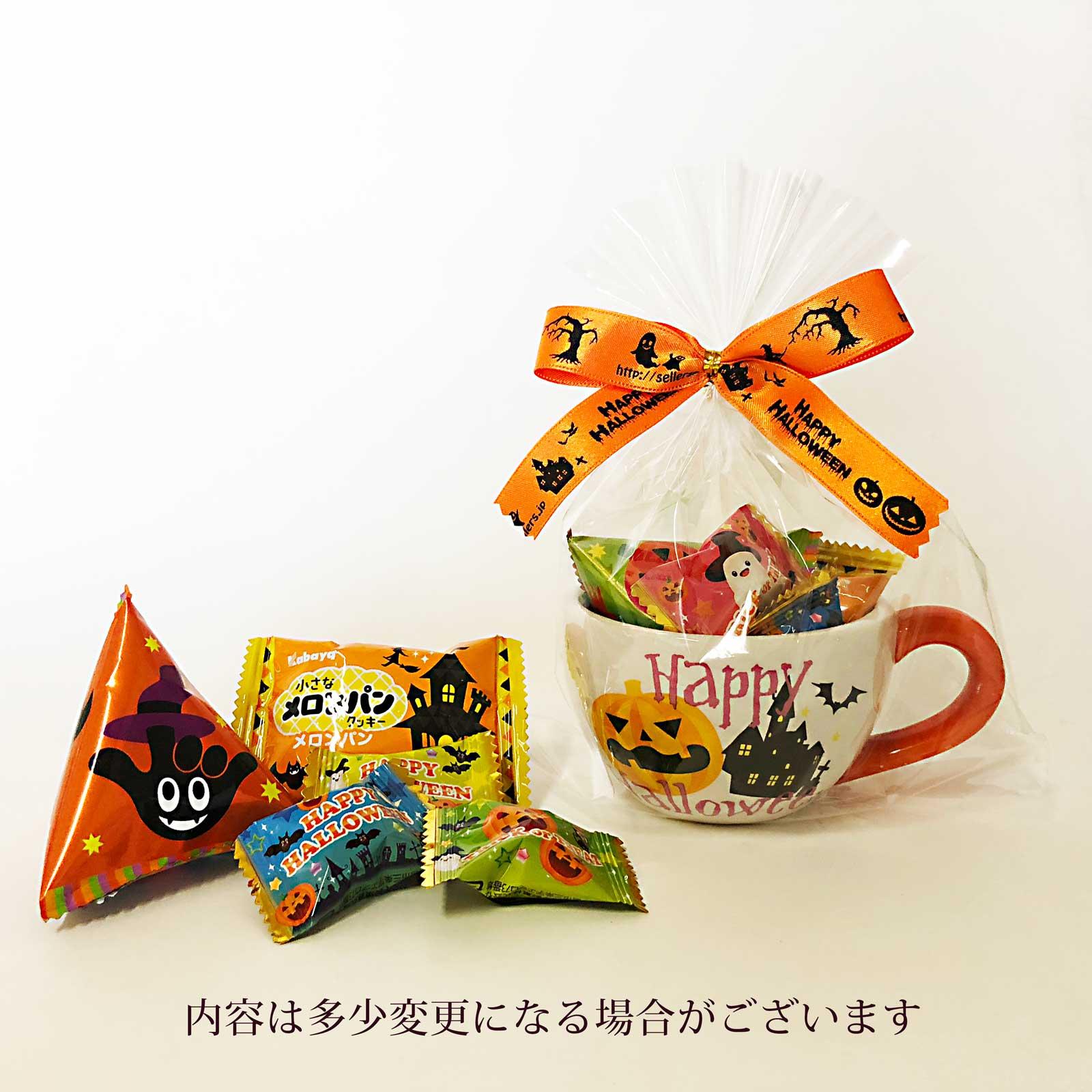 ハロウィンお菓子入りマグカップ