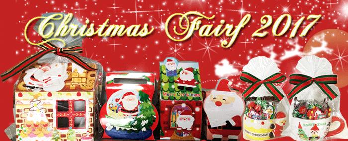 クリスマスお菓子通販