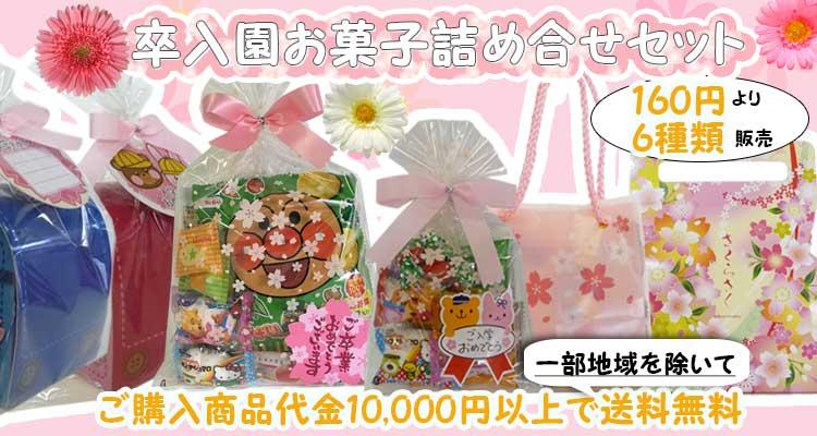 お祝いお菓子入学入園お菓子セット