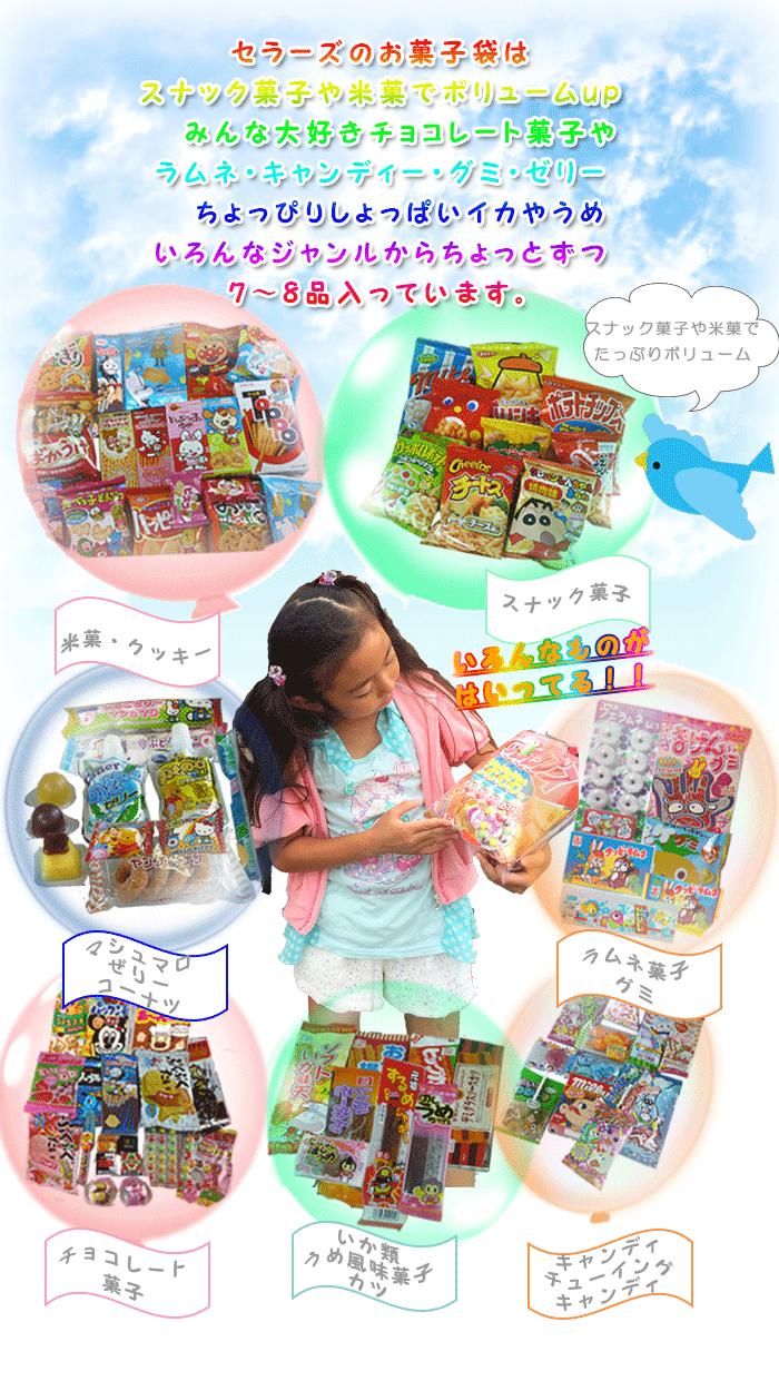 駄菓子お菓子袋詰め詰め合わせセット