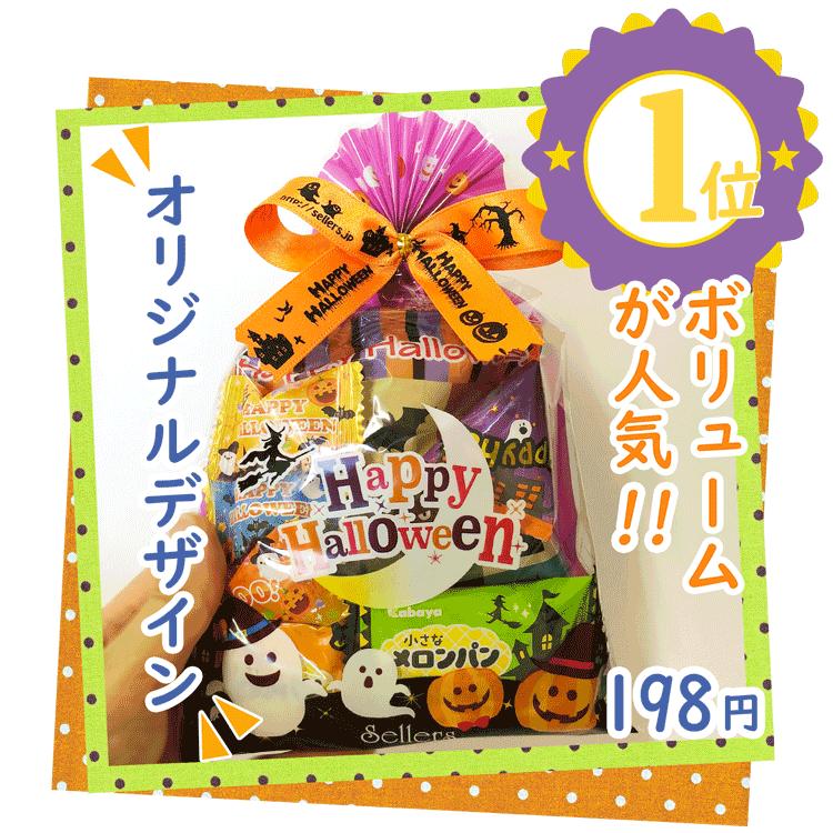 ハロウィンお菓子販促用一番人気
