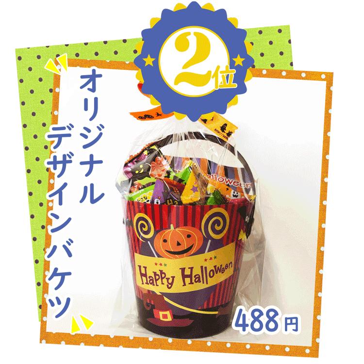 ハロウィンお菓子販促用2番人気