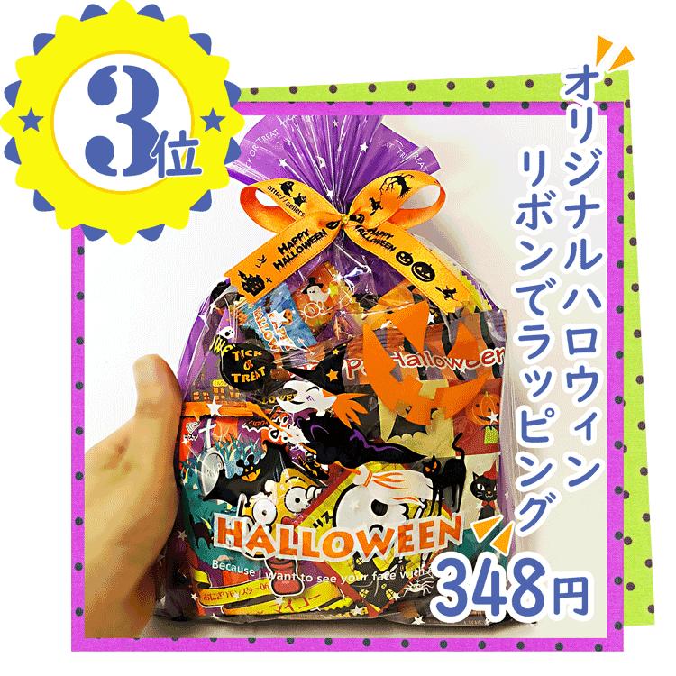 ハロウィンお菓子販促用3番人気