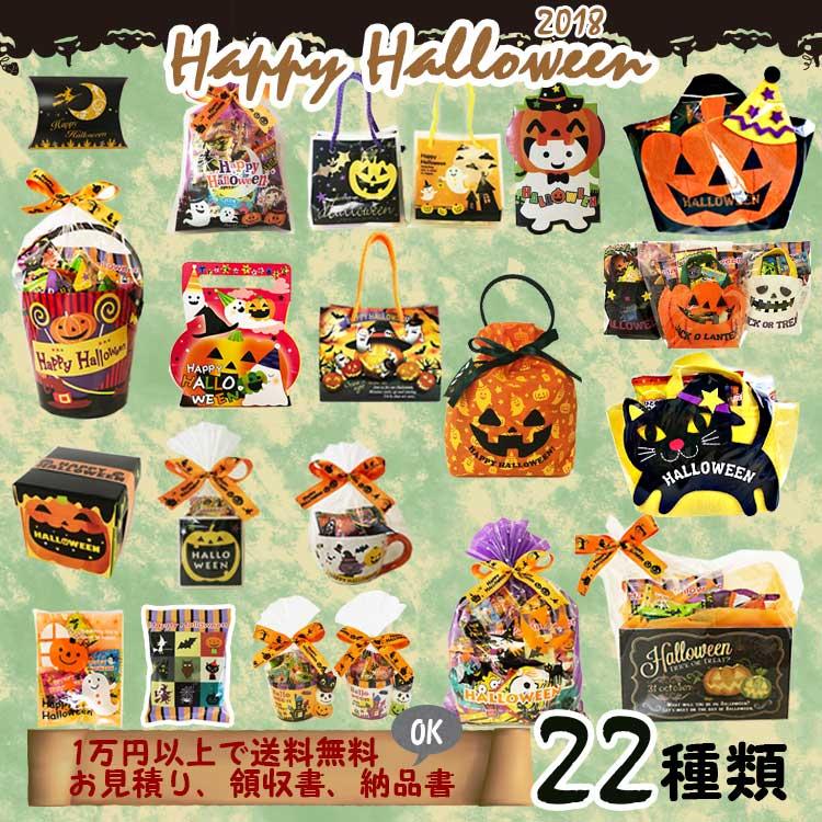 ハロウィンお菓子通販