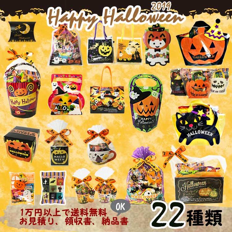 2019ハロウィンお菓子詰め合わせ発売