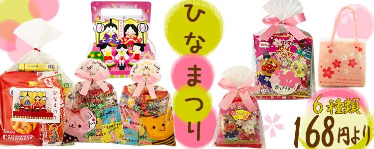 ひな祭りお菓子通販