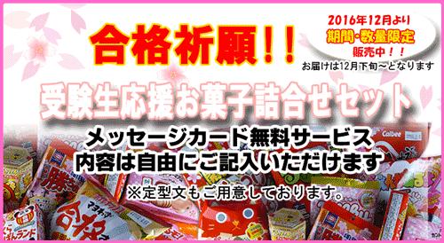 受験生応援お菓子詰合せセット通販16