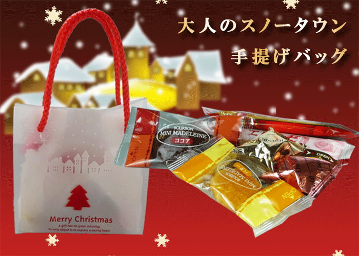 Xmasお菓子詰合せセット2