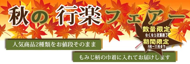 旅行用おつまみお菓子セット秋の限定商品