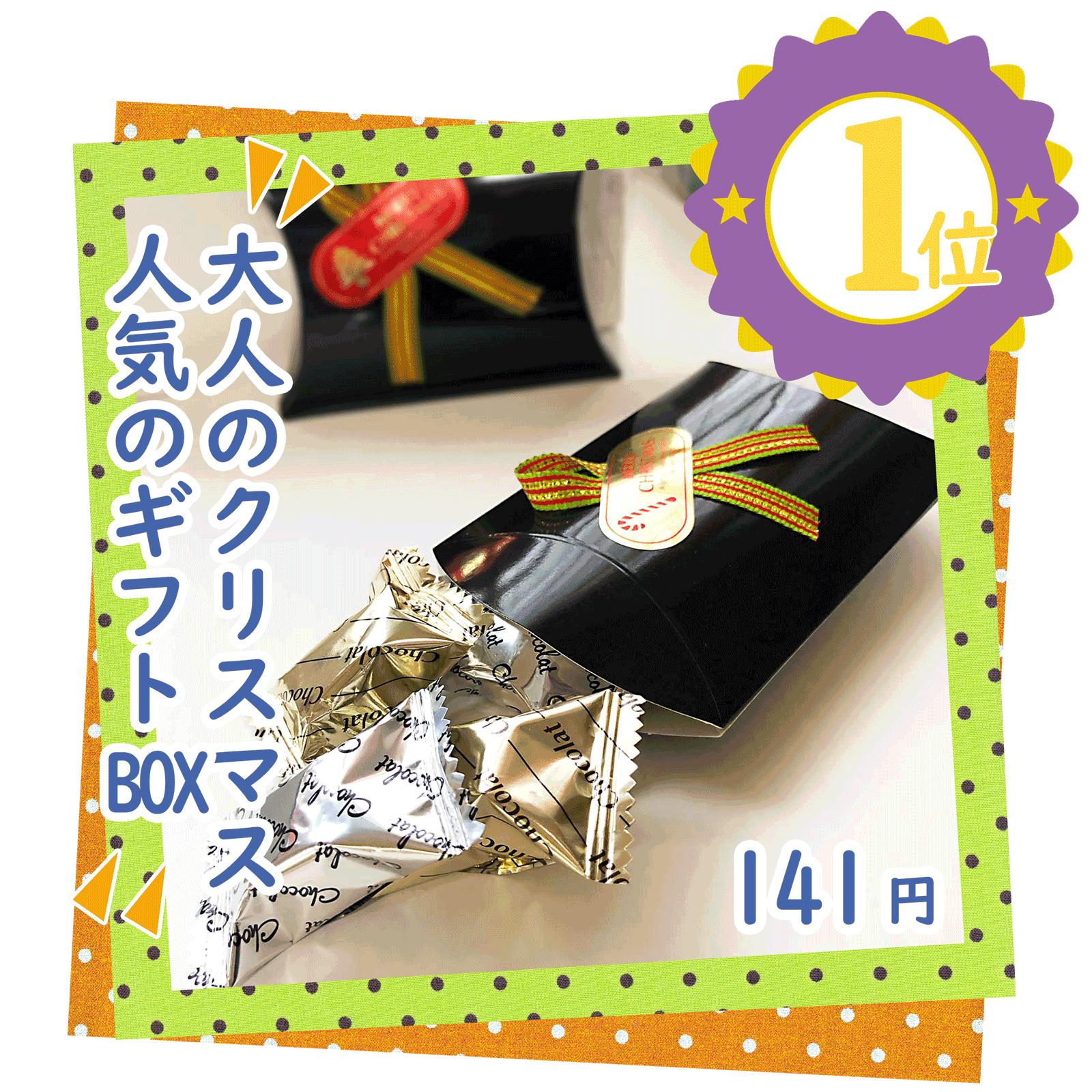 クリスマス販促お菓子人気