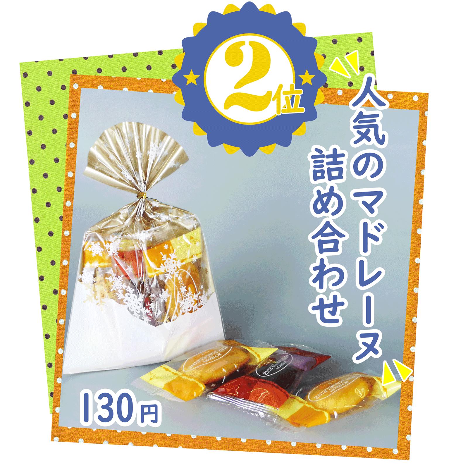 クリスマスハロウィンお菓子販促用2番人気