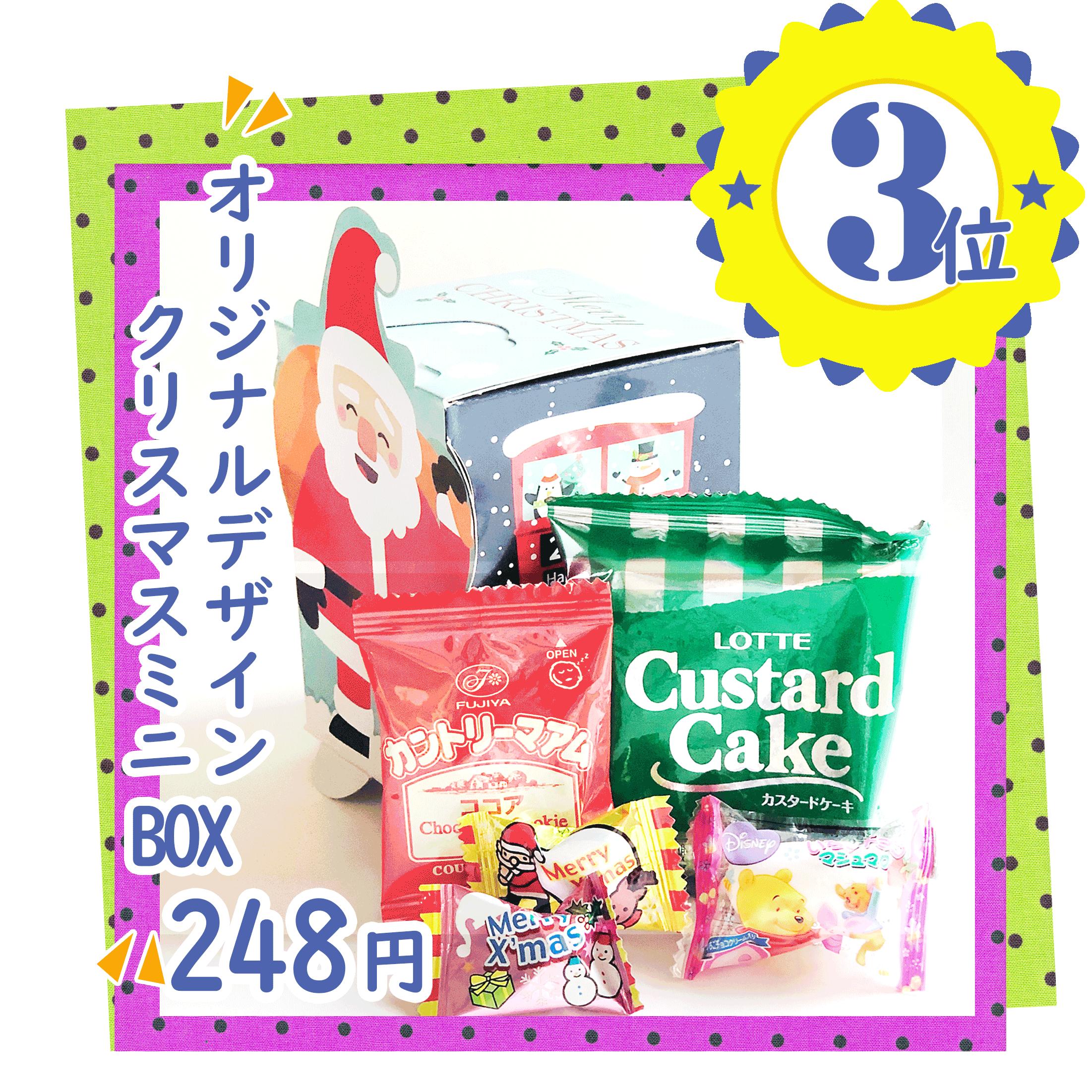 クリスマスハロウィンお菓子販促用3番人気