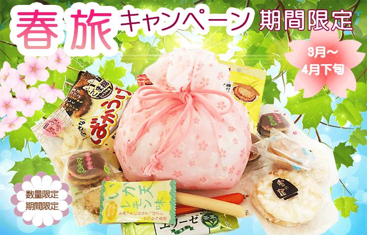 おつまみとお菓子の詰め合わせ春限定