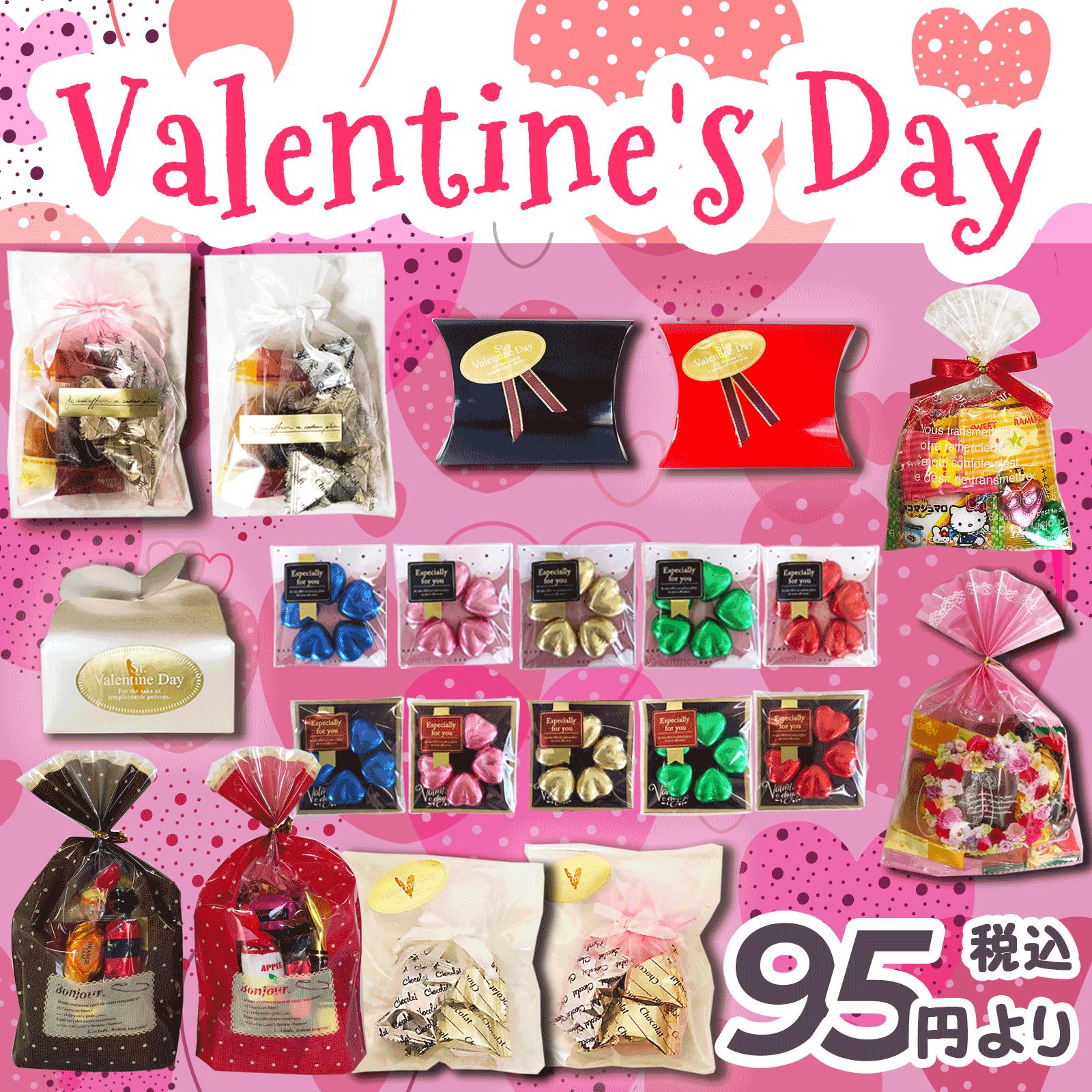 バレンタインチョコレート安い2021