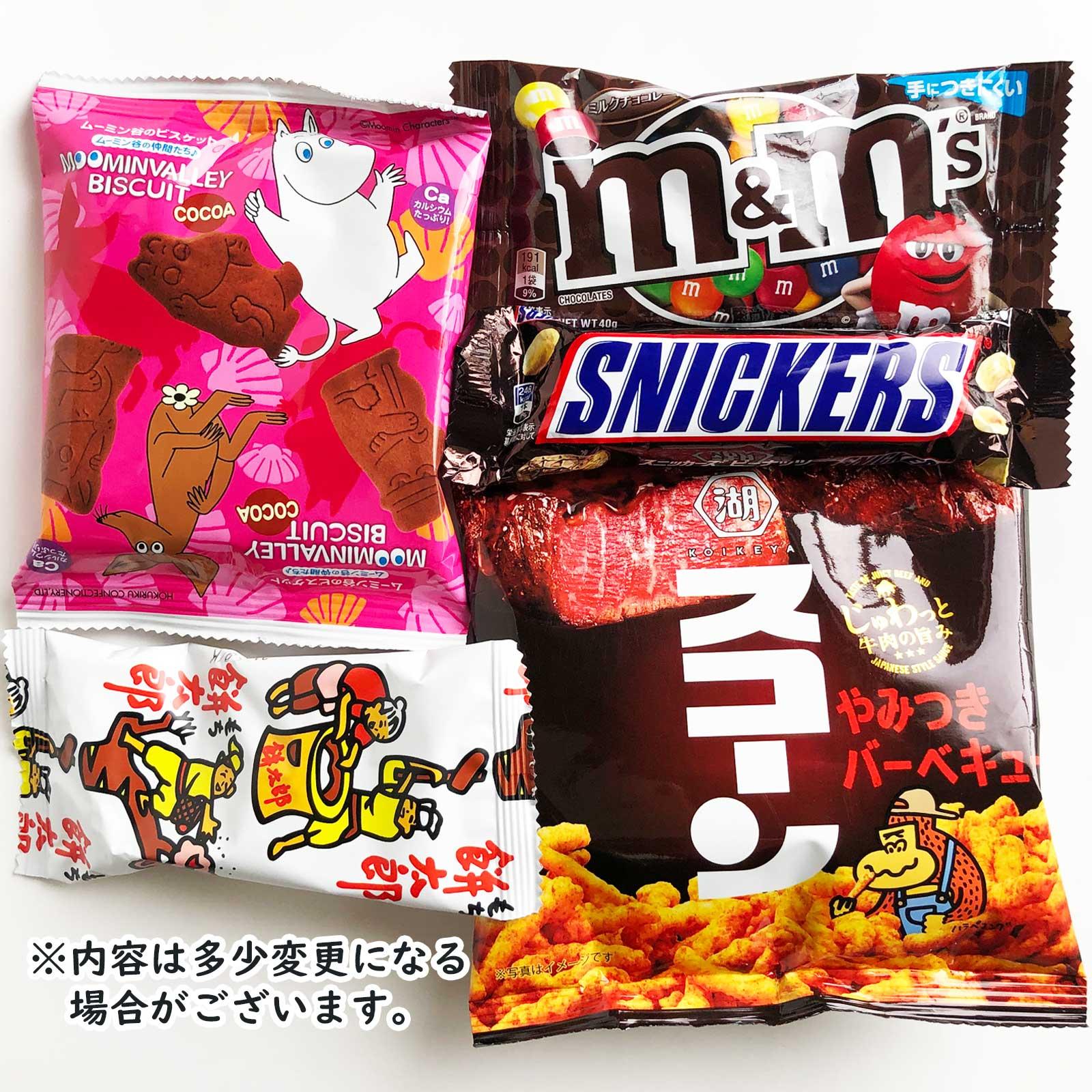 お菓子詰め合わせ500円