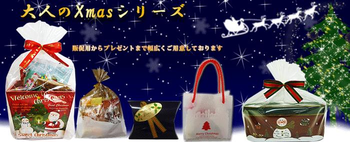 クリスマス大人向けお菓子詰め合わせセット